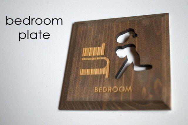 ベッドルーム プレート ブラウン BEDROOM(P-B)の画像1枚目