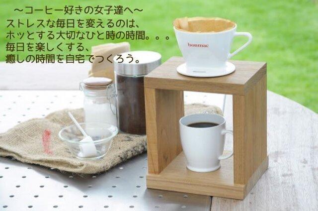 コーヒードリップスタンド yukari縁 一つ穴タイプ 職人仕上の画像1枚目