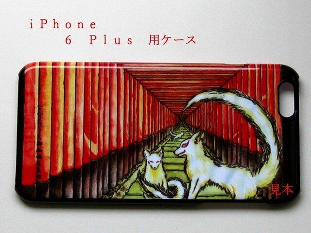 ◯iPhone 6 Plus Apple用ケース 『朱と白狐』受注製作の画像1枚目