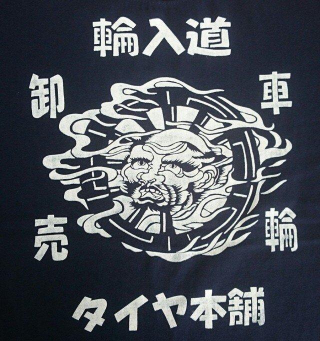妖怪Tシャツ 輪入道(ネイビー)の画像1枚目