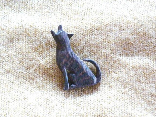 吼える(振り向く)犬のブローチ ウエンジュの画像1枚目