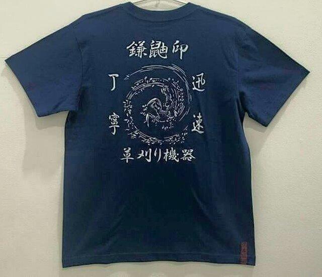 妖怪Tシャツ 鎌鼬/かまいたち(ネイビー)の画像1枚目