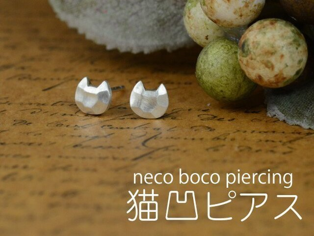 猫凹ピアス neco boco piercingの画像1枚目