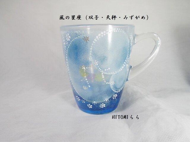 風の星座マグカップ(ふ・て・み)の画像1枚目