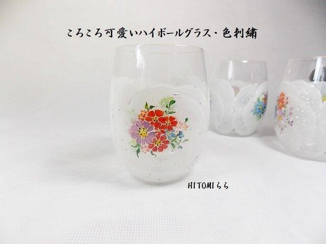 コロコロ可愛いハイボールグラス・色刺繍RPの画像1枚目