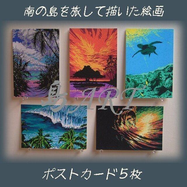 種子島発の絵画ポストカード 5枚組の画像1枚目