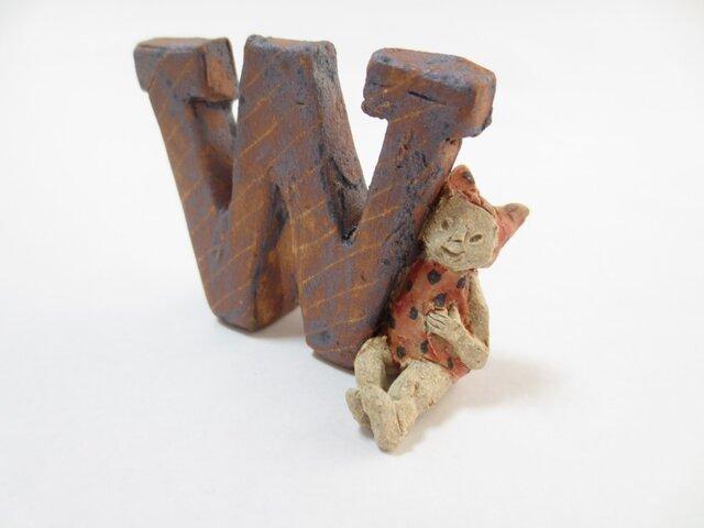 ちびアルファベット -W(茶色)-の画像1枚目