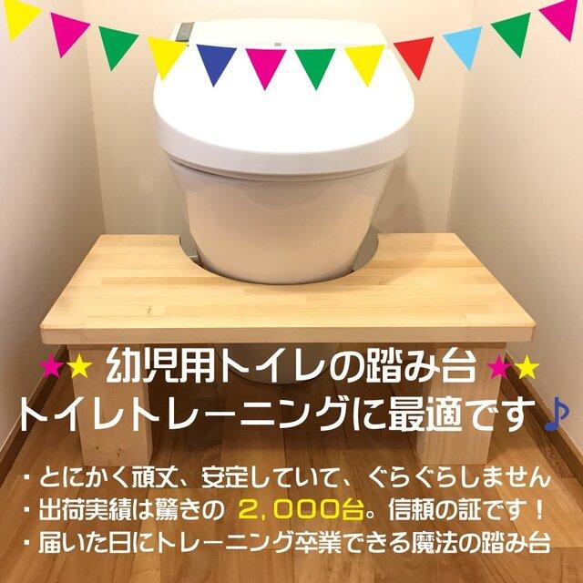 トイレトレーニング トイレ 踏み台 トイトレ おまるの画像1枚目