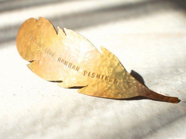 №17「銀の雫降る降る」刻印 真鍮バレッタの画像1枚目