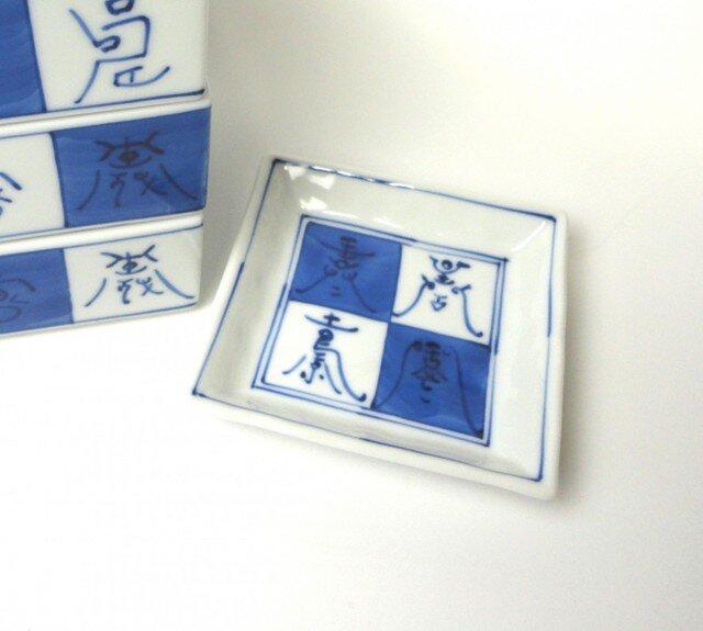 青の寿づくし 角小皿の画像1枚目