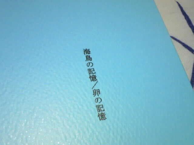 詩集『海鳥の記憶/卵の記憶』の画像1枚目