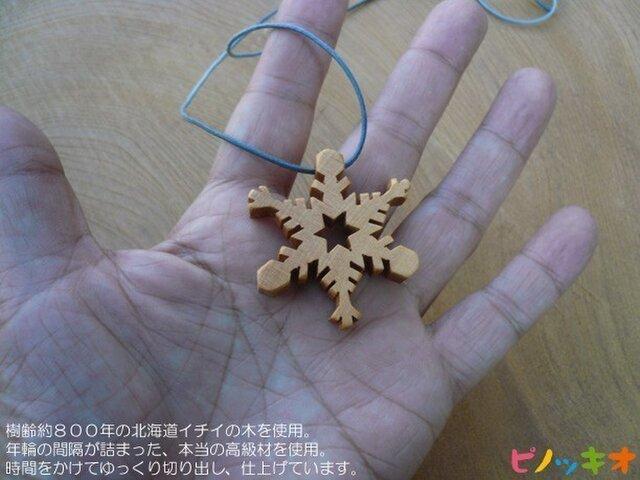 樹齢約800年の木材で作った 雪の華のペンダント その4の画像1枚目