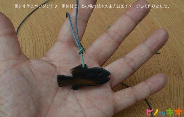 黒い小魚 スイミーをイメージしたペンダントの画像1枚目