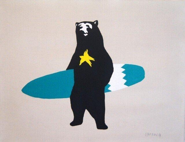 星熊のサーファー(みどり)の画像1枚目