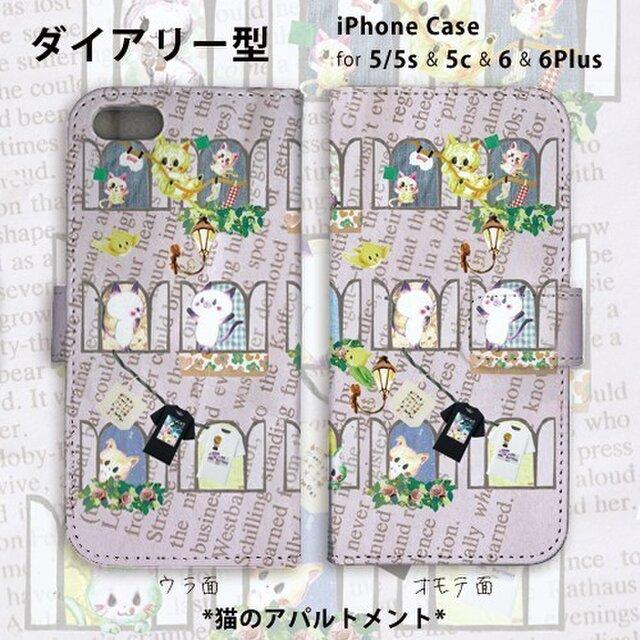 〈受注生産〉IPhone手帳型カバー「猫のアパートメント」の画像1枚目