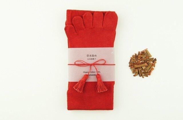 草木染めオーガニックコットン5本指靴下〜緋色(あけいろ)〜の画像1枚目
