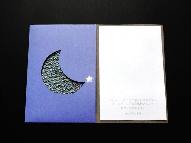 手織りカード「月」-08の画像1枚目