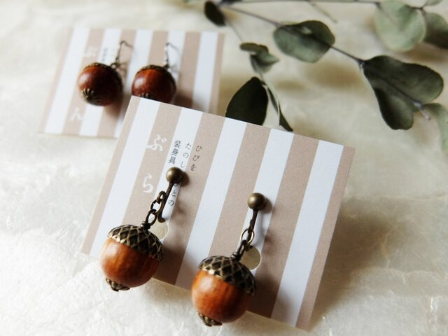 【秋の足音♪】木製どんぐりのイヤリングの画像1枚目