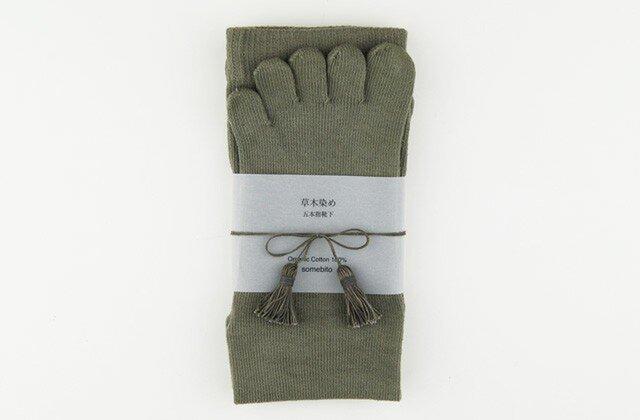 草木染めオーガニックコットン5本指靴下〜海松色(みるいろ)〜の画像1枚目