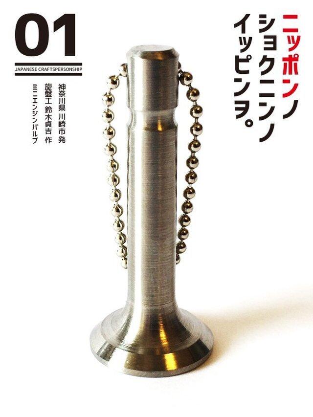 日本の職人の逸品を 01 チタン製 エンジンバルブ型キーホルダーの画像1枚目