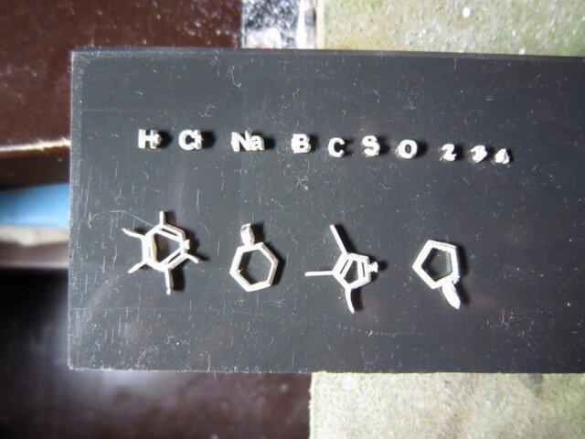 化学シリーズ 追加料金分の画像1枚目