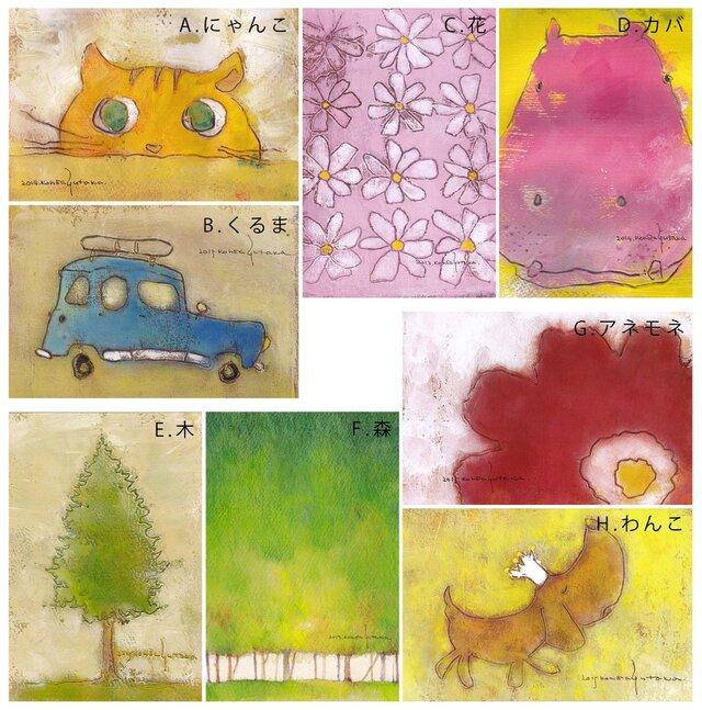 ポストカード・らくがきシリーズ よりどり8枚 他の組合せも可の画像1枚目