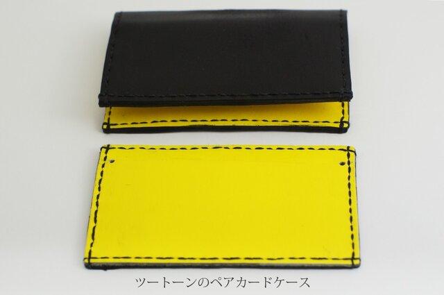 黒x黄ツートーンのペアカードケースの画像1枚目