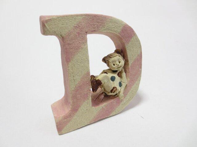 アルファベット -D(ピンク)-の画像1枚目