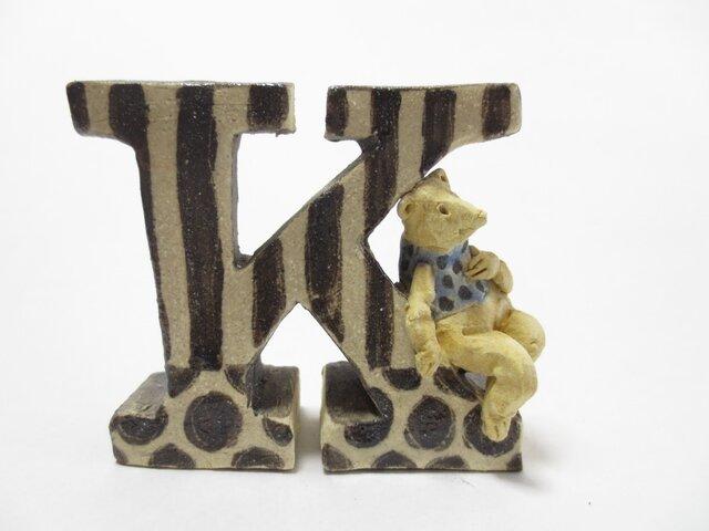 アルファベット -K(くま)-の画像1枚目
