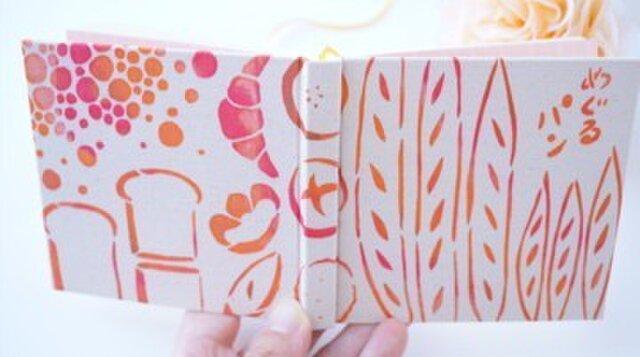 「めぐるパン」 型染め手帳 手のひらノートの画像1枚目