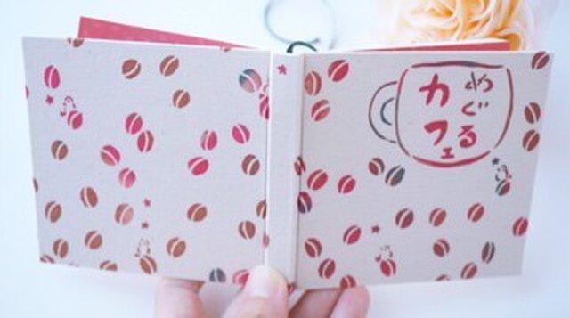 「めぐるカフェ」 型染め手帳 手のひらノートの画像1枚目