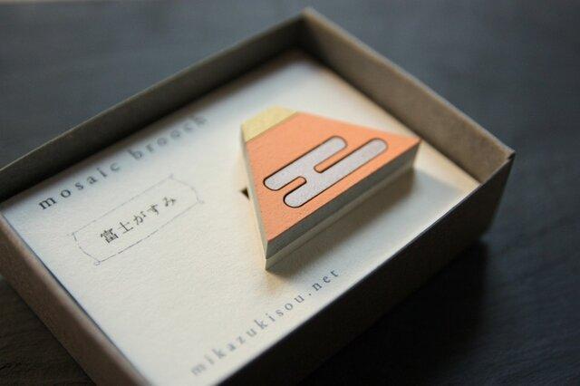木製のかろやかな-モザイクブローチ- 富士がすみ・薄橙色の画像1枚目
