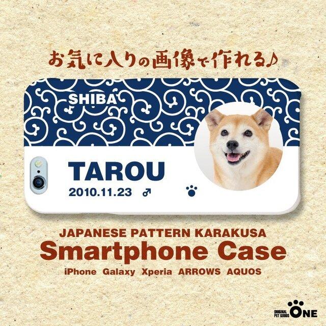 犬 猫 ペット 柴犬 スマホケース/カバー オーダーメイド/オリジナル 写真/名前入り 02-唐草の画像1枚目