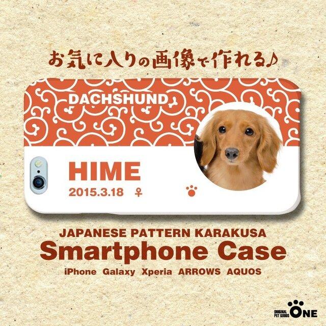 犬 猫 ペット ダックス スマホケース/カバー オーダーメイド/オリジナル 写真/名前入り 05-唐草の画像1枚目