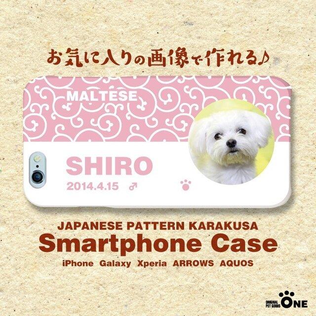 犬 猫 ペット マルチーズ スマホケース/カバー オーダーメイド/オリジナル 写真/名前入り 10-唐草の画像1枚目