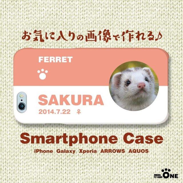 犬 猫 ペット フェレット スマホケース/カバー オーダーメイド/オリジナル 写真/名前入り 07の画像1枚目