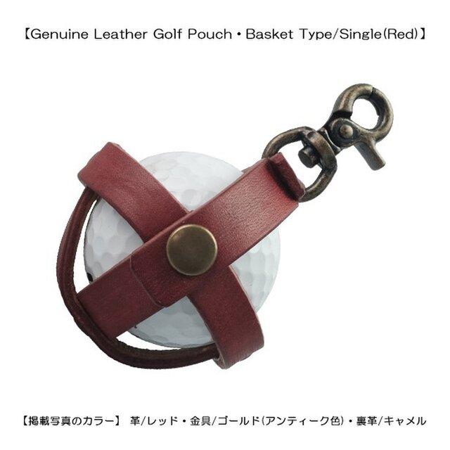 本革製ゴルフボールポーチ・バスケットタイプ/シングル(レッド)の画像1枚目