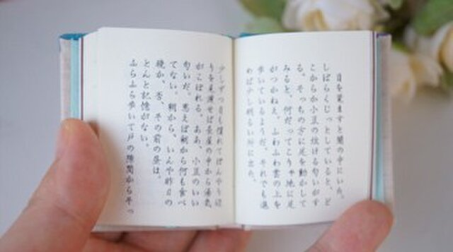 物語豆本「猫又ハチ」の画像1枚目