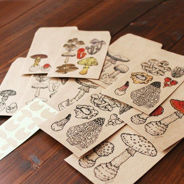 ●キノコ図鑑シリーズ●キノコと毒キノコのポチ袋の画像1枚目