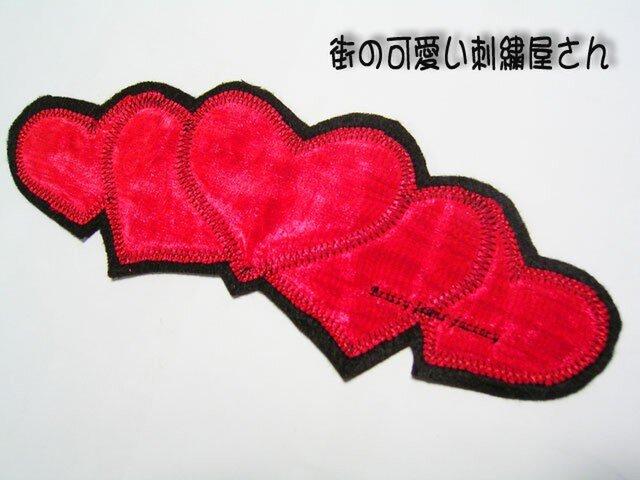 ★アップリケ刺繍ワッペン★可愛い5ハート★アイロン接着可★大の画像1枚目