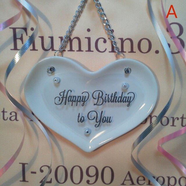 ハートの陶器の壁飾り(Happy Birthday To You)の画像1枚目
