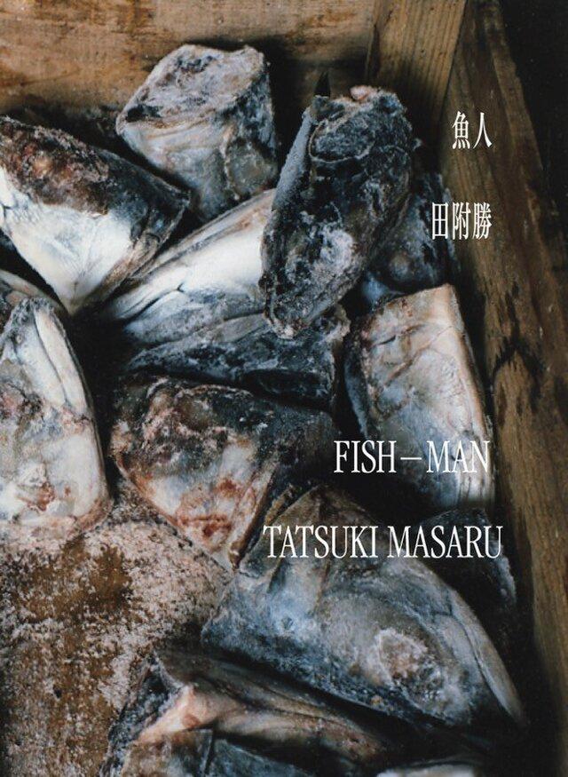 田附勝写真集『魚人』の画像1枚目