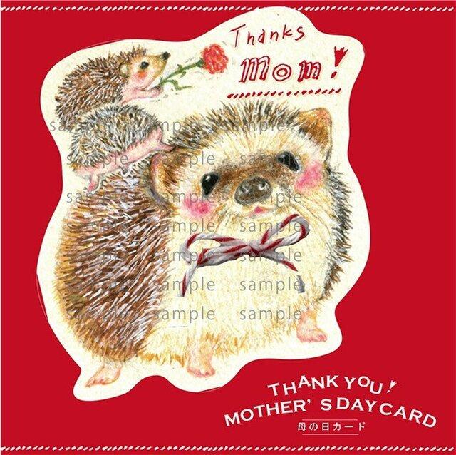 母の日 ハリネズミ 親子カードの画像1枚目