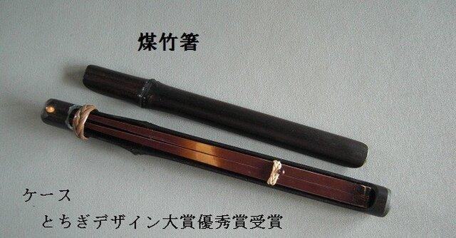 煤竹箸の画像1枚目