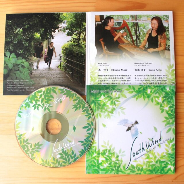South Wind - Light and the Wind(音楽CD)の画像1枚目