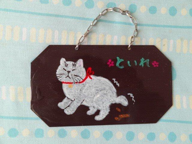猫のドアサイン<といれ>の画像1枚目