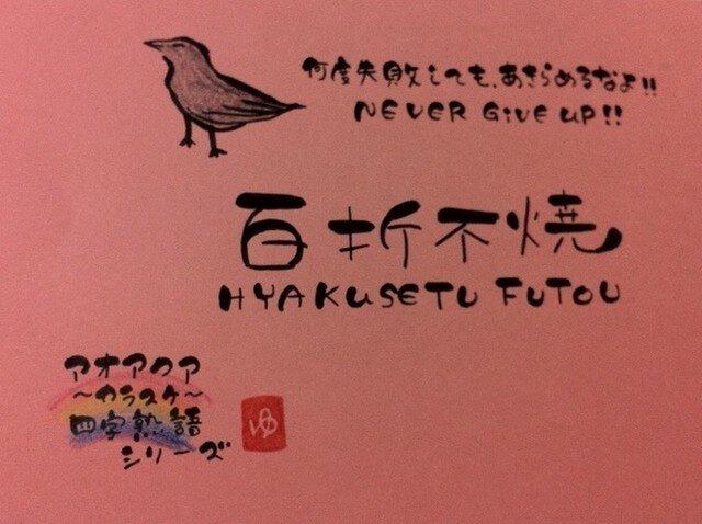『カラスケ〜四字熟語シリーズ』2枚セットの画像1枚目