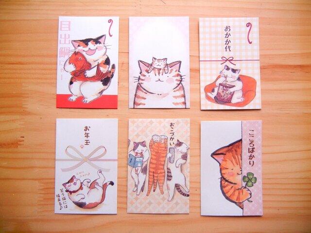 笑福 猫ぽち袋 6枚セット(洋風)の画像1枚目