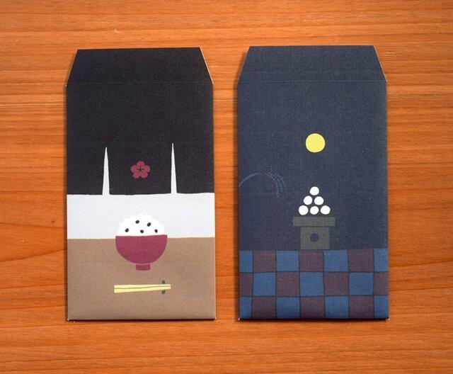 ぽち袋「ライスとお月見」計4枚セットの画像1枚目