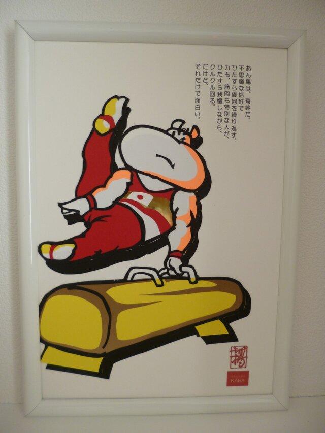 切り絵&貼り絵 ひたすらカバ・オリンピック編「あん馬・倒立」の画像1枚目